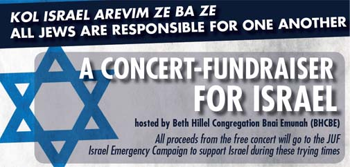 JUFIsraelConcertGraphic
